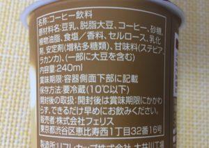 ローソンのソイプロテインラテの原材料