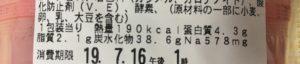 ファミマのスーパー大麦バーリーマックス入り鮭ごまおにぎりの栄養成分表示