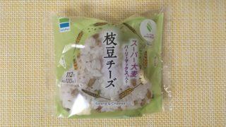 ファミマのスーパー大麦バーリーマックス入り枝豆チーズおにぎり