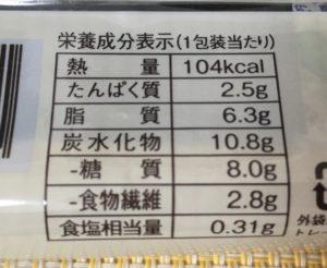 ローソンのブランのチーズケーキの栄養成分表示