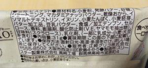 ローソンのSUNAO発酵バターの原材料