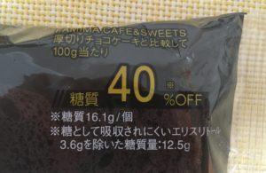 ファミマでライザップ。チョコチップケーキの糖質