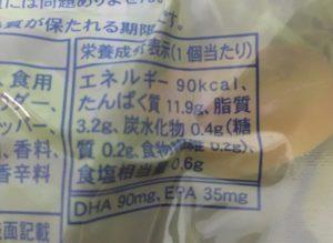 ローソンのサラダフィッシュ(バジル)の栄養成分表示