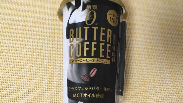 ファミマのバターコーヒーオリジナル