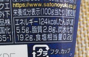 ファミマの感豆腐 大豆のプリン〈抹茶小豆〉の栄養成分表示