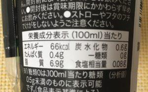 ファミマのバターコーヒーオリジナルの栄養成分表示