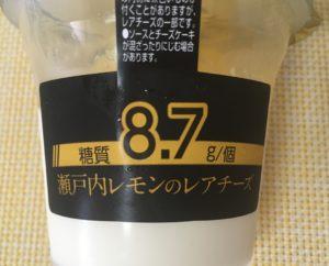 ファミマのRIZAP 瀬戸内レモンのレアチーズの糖質