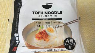 ファミマのとうふ麺:冷麺