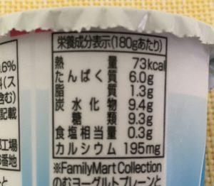 ファミマののむヨーグルト カロリー糖類オフの栄養成分表示