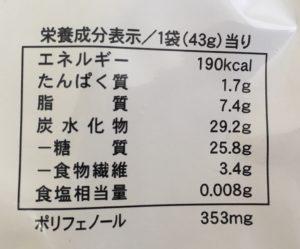 ローソンのごろっとパイナップルチョコレートの栄養成分表示