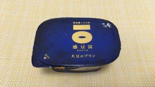 ファミマの感豆腐 大豆のプリン