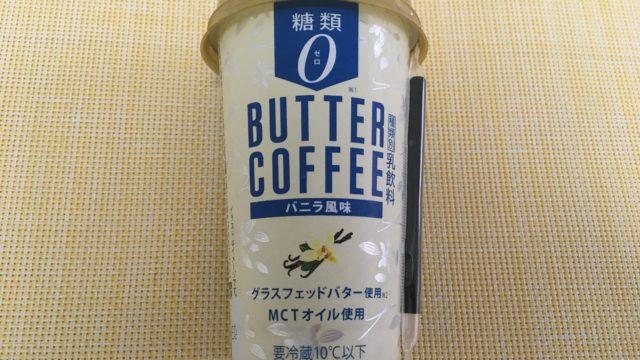 ファミマのバターコーヒーバニラ風味