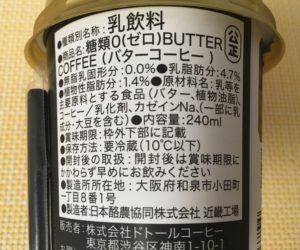 ファミマのバターコーヒーオリジナルの原材料