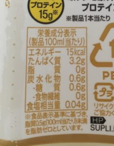 ローソンのキリン サプリプロテインの栄養成分表示