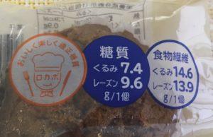 ローソンの大麦の黒糖蒸しぱん くるみ&レーズンの糖質と食物繊維