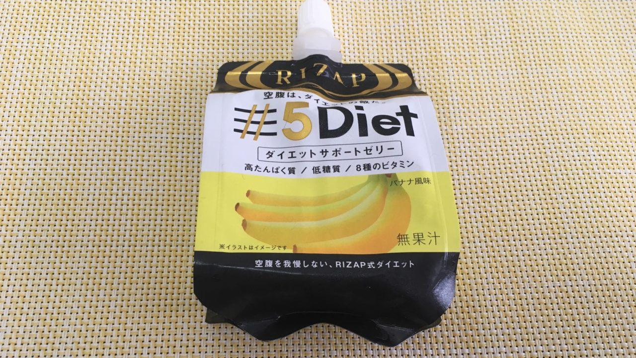 ファミマのRIZAP 5Diet ダイエットサポートゼリー