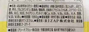ファミマのRIZAP 5Diet ダイエットサポートゼリーの原材料
