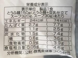 ファミマのとうふ麺:冷麺の栄養成分表示