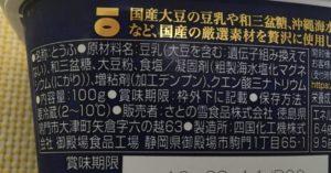 ファミマの感豆腐 大豆のプリンの原材料