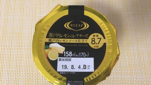 ファミマのRIZAP 瀬戸内レモンのレアチーズ