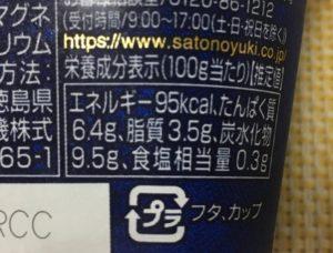 ファミマの感豆腐 大豆のプリンの栄養成分表示