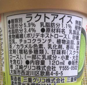 ローソンのSUNAO 抹茶&クランチの原材料