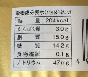 ローソンのプレミアムロールケーキの栄養成分表示