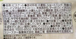 ローソンのSUNAO シチリアレモンの原材料