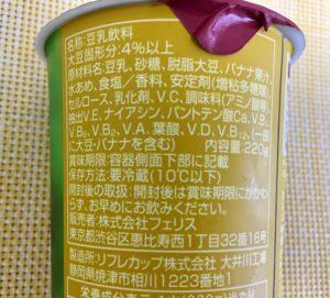 ローソンのソイバナナスムージーの原材料