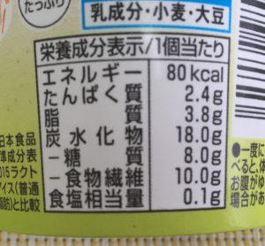 ローソンのSUNAO 抹茶&クランチの栄養成分表示