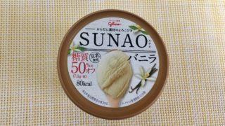 ローソンのSUNAO バニラ』