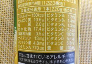 ローソンのソイバナナスムージーの栄養成分表示