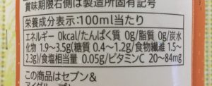 セブンのゼロキロカロリーファイバーの栄養成分表示