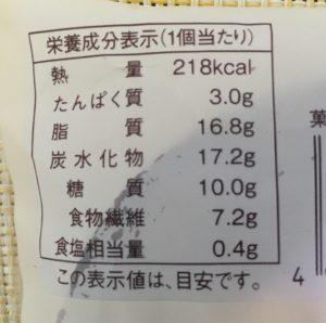 ローソンのふわふわブランの焼ドーナツ 塩バニラの栄養成分表示