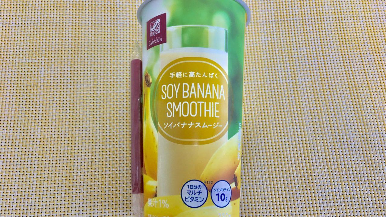 ローソンのソイバナナスムージー