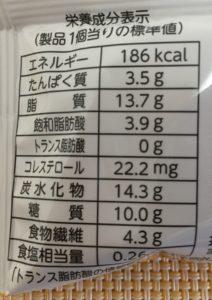 シルビアの糖質50%オフ&食物繊維入りのメープルドーナツ