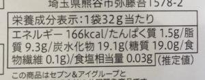 セブンのひとくちタピオカチョコの栄養成分表示