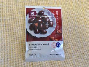 ローソンのアーモンドチョコレート(イヌリン使用)