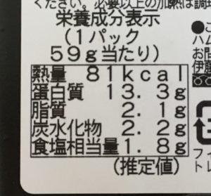 ローソンの砂肝焼の栄養成分表示