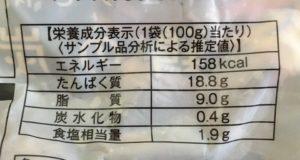 ローソンの鶏の炭火焼の栄養成分表示