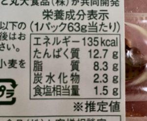 ファミマのスモークタンの栄養成分表示