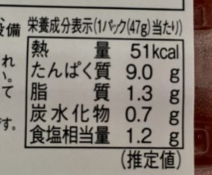 ローソンのパストラミビーフの栄養成分表示