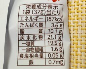 マクロビ派ビスケット フルーツグラノーラの栄養成分表示