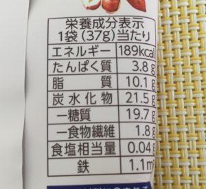 マクロビ派ビスケット カカオナッツの栄養成分表示