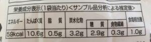 ローソンのサラダチキンスティック 塩レモンの栄養成分表示