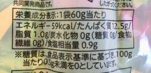 セブンのサラダチキンバー スモークペッパーの栄養成分表示