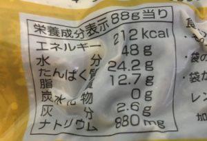 ローソンのとり源鶏炭火焼きの栄養成分表示