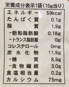 ローソンのこんにゃくチップス ピリ辛味の栄養成分表示