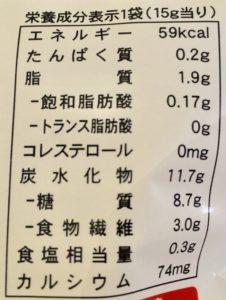 ローソンのこんにゃくチップス のりしお風味の栄養成分表示