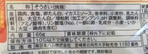 ファミマの宮崎風 炭火焼鶏の原材料